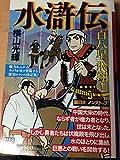 水滸伝 (2) (KIBO COMICSカジュアルワイド)