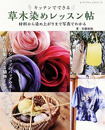 草木染めレッスン帖 (レディブティックシリーズno.4401)