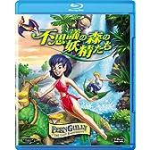 不思議の森の妖精たち [Blu-ray]