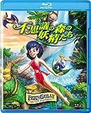 不思議の森の妖精たち[Blu-ray/ブルーレイ]
