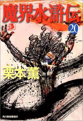 魔界水滸伝〈20〉 (ハルキ・ホラー文庫)の詳細を見る