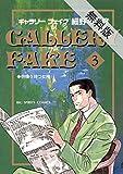 ギャラリーフェイク(3)【期間限定 無料お試し版】 (ビッグコミックス)
