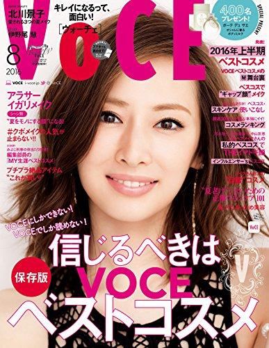 VOCE(ヴォーチェ) 2016年 08 月号 をamazonでみる