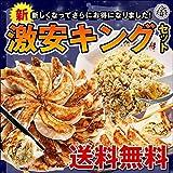 大阪王将キングセット(肉餃子50個+炒飯3袋+鶏しそ餃子)