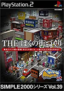 SIMPLE2000シリーズ Vol.39 THE ぼくの街づくり ~街ingメーカー++~