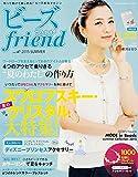 ビーズfriend 2015年夏号 vol.47 画像