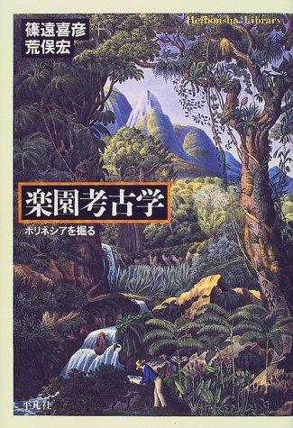 楽園考古学―ポリネシアを掘る (平凡社ライブラリー)