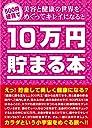 美容と健康の世界をめぐってキレイになると10万円貯まる本