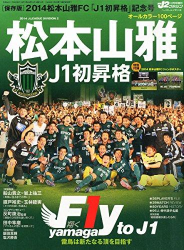 松本山雅J1昇格記念号 2014年 12月号 [雑誌]