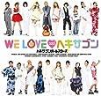 WE LOVE ヘキサゴン 2009 スタンダード エディション