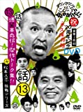 ダウンタウンのガキの使いやあらへんで!!(祝)20周年記念DVD永久保存版 (13)(話)爆笑革命伝!傑作トーク集!!+松本人志 挑戦シリーズ!