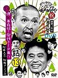 ダウンタウンのガキの使いやあらへんで!!(祝)20周年記念DVD永久保存版 (13)(話)爆笑革命伝!傑作トーク集!!+松本人志 挑戦シリーズ! 画像