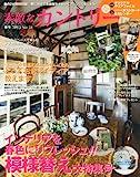 素敵なカントリー 2013年 03月号 [雑誌] 画像