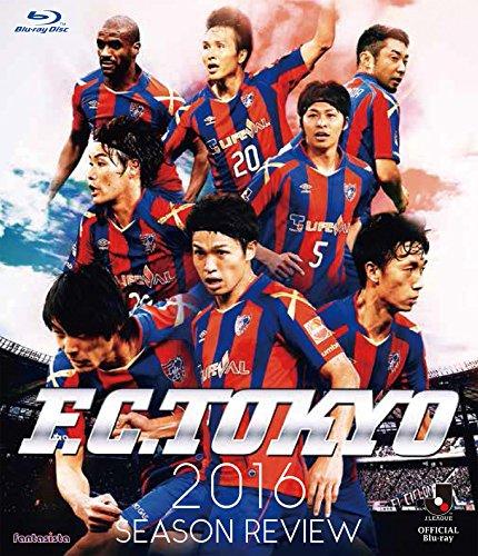 FC東京2016シーズンレビュー[Blu-ray/ブルーレイ]