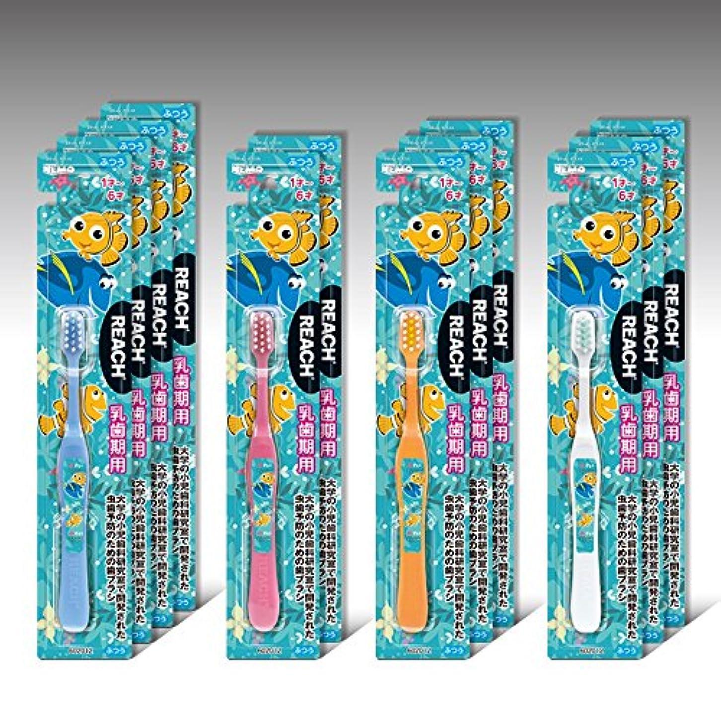 おもちゃ略語漫画リーチキッズ ディズニー ファインディング?ニモ 乳歯期用(1~6才) 12本セット