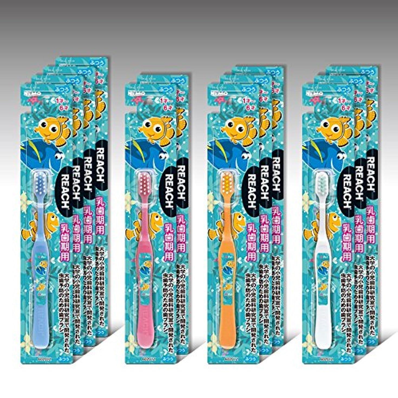 キャンドル周囲たまにリーチキッズ ディズニー ファインディング?ニモ 乳歯期用(1~6才) 12本セット