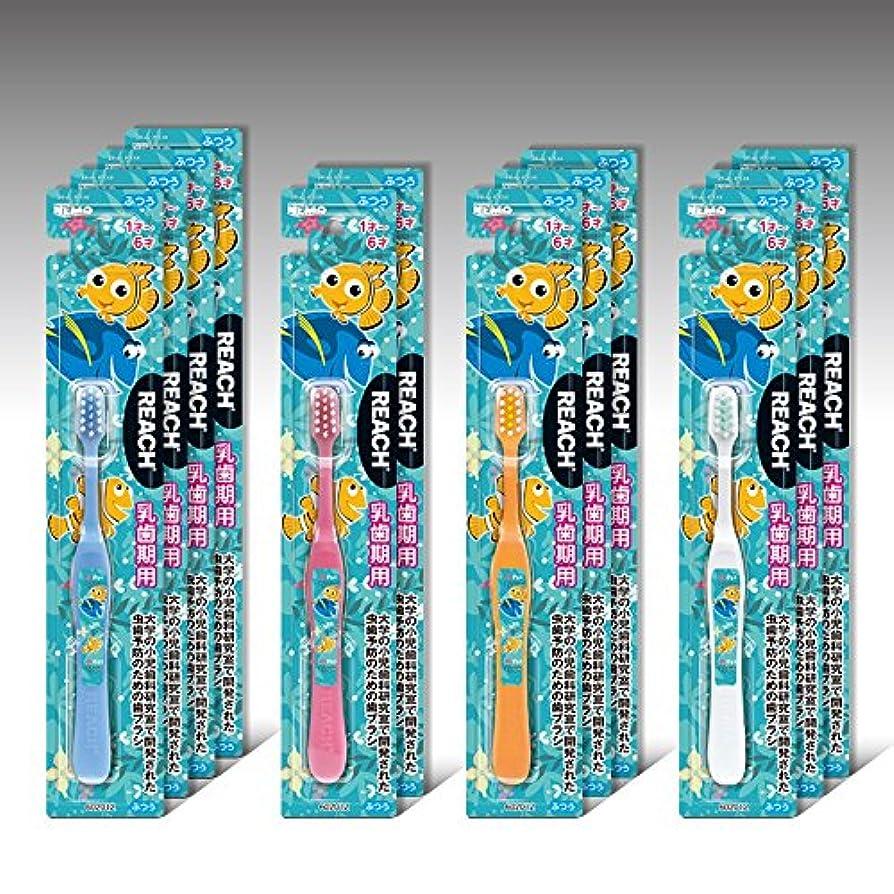 シガレットもっと少なく受賞リーチキッズ ディズニー ファインディング?ニモ 乳歯期用(1~6才) 12本セット