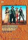 シルバラード[DVD]