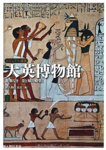 大英博物館 (ビジュアル選書)の詳細を見る