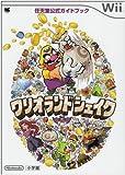 ワリオランドシェイク—任天堂公式ガイドブック (ワンダーライフスペシャル Wii任天堂公式ガイドブック)