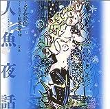 紅逢黒逢の刻〈第1話〉人魚夜話―ボクネン版画絵本