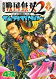 コミック 戦国無双2 サムライサバイバー Vol.2 (KOEI GAME COMICS)