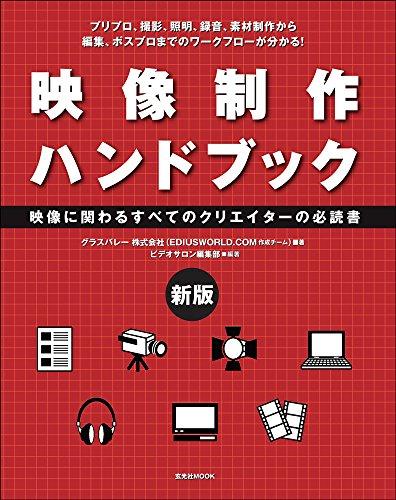 新版 映像制作ハンドブック (玄光社MOOK)の詳細を見る