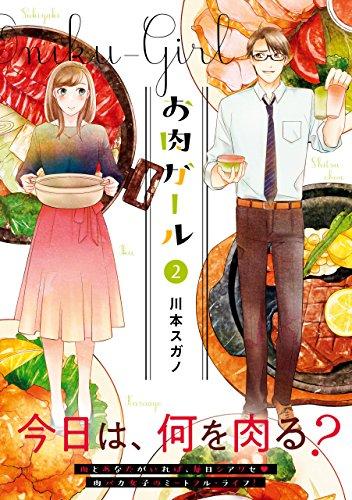 お肉ガール(2) (リュエルコミックス)