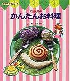 12か月のかんたんお料理 (手づくりBOX)