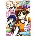まんが4コマKINGS (キングス) ぱれっと Lite (ライト) 2008年 06月号 [雑誌]