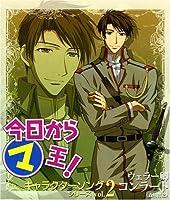今日からマ王 キャラクターソングシリーズ Vol.2 ウェラー卿コンラート