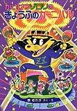 かいけつゾロリのきょうふのカーニバル(29) (かいけつゾロリシリーズ ポプラ社の新・小さな童話)