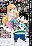 プラモ男子とプリチー女子-ミズオとイエナの一年戦争- 2 (ビッグコミックス)