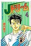 Jドリーム (4) (講談社コミックス―SHONEN MAGAZINE COMICS (1971巻))