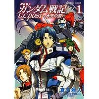 機動戦士ガンダム戦記 U.C.0081―水天の涙―(1) (角川コミックス・エース)