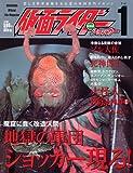 仮面ライダー特別版 ショッカーVol.1 (Official File Magazine) 画像