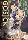 GOSICK ─ゴシック─(ビーンズ文庫) GOSICK(ビーンズ文庫) (角川ビーンズ文庫)