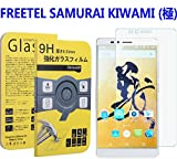 FREETEL SAMURAI KIWAMI (極) 用ガラスフィルム[Danyee安心交換保証付] 日本製ガラス 0.3mm 9H硬度 2.5D(KIWAMI)