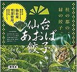 仙台あおば餃子 青葉餃子 54個 仙台名物 お取り寄せ B級グルメ テレビ 新聞 雑誌 サンジャポ 雪菜入り 緑の野菜ぎょうざ
