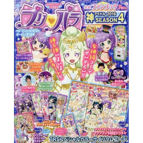 プリパラ公式ファンブック 神アイドル 2016 SEASON4 2017年 01 月号 [雑誌]: ちゃおデラックス 増刊