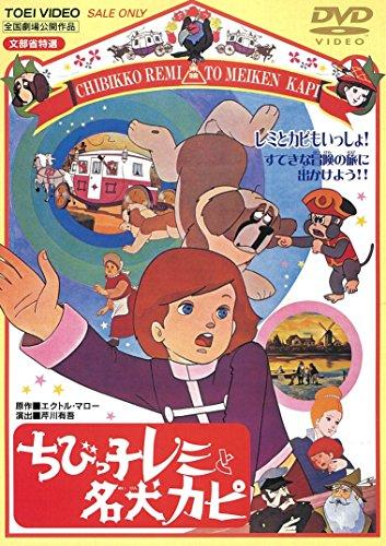 ちびっ子レミと名犬カピ[DVD]