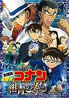 劇場版名探偵コナン 紺青の拳 (豪華盤) (BD+DVD2枚組)