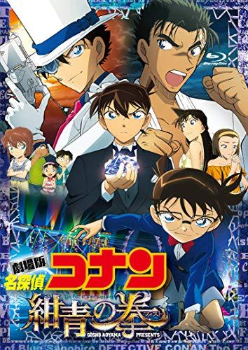 劇場版名探偵コナン 紺青の拳 (豪華盤) (BD+DVD2枚組) [Blu-ray]
