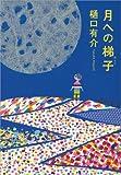 月への梯子(はしご) (文春文庫)