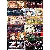 Z/X (ゼクス) -Zillions of enemy X- 第1弾 異世界との邂逅 BOX