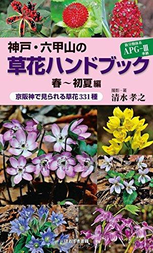 神戸・六甲山の草花ハンドブック 春~初夏編―京阪神で見られる草花331種の詳細を見る