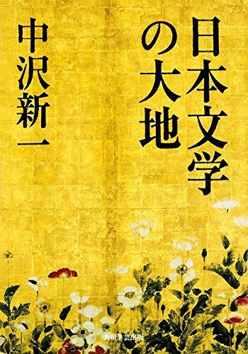 日本文学の大地の詳細を見る