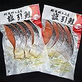 村上名産 塩引鮭 4切×2パック 真空パック入 塩引き鮭
