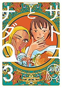 サトコとナダ 3巻 表紙画像