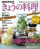 NHK きょうの料理 2017年 6月号 [雑誌] (NHKテキスト)